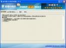 QQ巧遇卡辅助V1.2 免费中文版