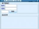 龙渊QQ说说模拟发表器V1.0 绿色官网免费版