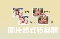 图片格式转换器
