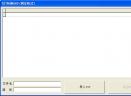 TXT转DBF转换器绿色免费版