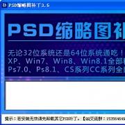 PSD缩略图补丁 V3.5 官方安装版