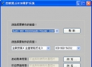 杏雨梨云Win8一键安装环境