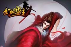 武林盟主·游戏合集