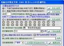 电脑定时锁定专家V9.19