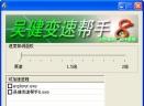 吴健变速帮手8绿色免费版