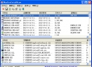 WinPrefetchViewV1.15 汉化绿色免费版