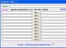 顶点炫彩音乐专辑制作V1.3 中文免费版