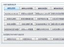 江海一叶飘系统修复工具V1.0 绿色免费版
