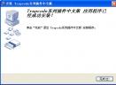 AE Trapcode插件汉化特别版