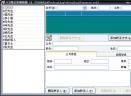 vcf通讯录编辑器V5.0 绿色版