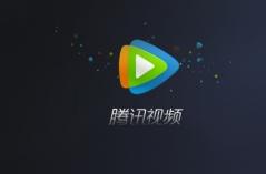 腾讯视频去广告版软件合集