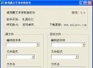 藏文字体转换器官方版