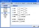 我的定时关机2013绿色中文免费版