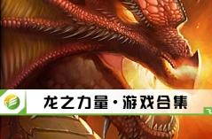 龙之力量·游戏合集