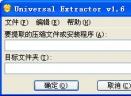 Universal ExtractorV1.6 Final 汉化绿色版