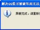 解决QQ提示被破坏而无法登陆的修复补丁V1.0 绿色免费版