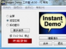 Instant Demo Studio(屏幕动作录制工具)V8.52.54 官方版