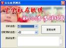 零壹宝宝血型测试工具V1.0 绿色免费版