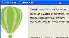 CorelDRAW X4 ��ɫ��ʽ����