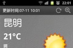 天气软件合集