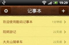 记事本app大全