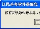 江民硬盘敲诈者绿色免费版