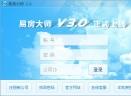 房产办公管理软件易房大师V3.0 官方正式版