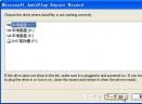 修复光驱自动运行工具V1.0 安装版