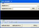 音乐截取软件V1.8 绿色免费版