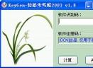 轻松考驾照 2003V1.8 正式版
