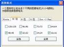 ToYconV0.9 绿色汉化版