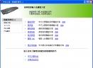 中文之星智能狂拼III .3 适中版 Build 060612