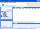 字幕搜索工具V0.0.4.5 北京特别版