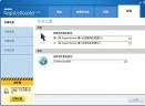 Uniblue RegistryBooster 2012V6.0.10.7 简体中文注册版