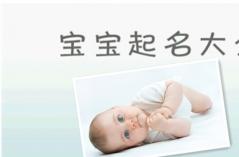 最好的宝宝起名软件大全