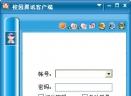 校园翼讯客户端V3.19 PPPOE官方版