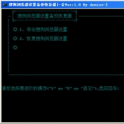 搜狗浏览器设置一键备份恢复器 V1.0 绿色版