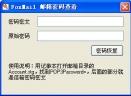 foxmail邮箱密码查看绿色版