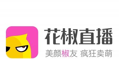 花椒直播app专题是52z小编为你提供花椒直播软件大全下载,是中国最大的具有强明星属性的移动社交直播平台之一 ,聚焦90、95后生活,每天实时进行互动和分享。目前已有数百位明星入驻,用户可以通过直播了解明星鲜活接地气的一面。快来下载吧