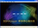 BSHXplayer(4K高清播放器)V6.7.5 简体中文增强版