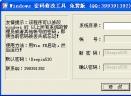 windows密码修改工具绿色版