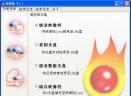 如意烧V1.2 中文绿色