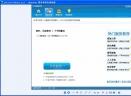 360电脑技师V5.3 正式版