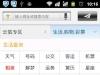 云狐极速浏览器
