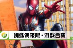 蜘蛛侠极限·游戏合集