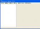软件版权修改工具V3.5 中文绿色版
