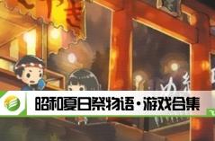 昭和夏日祭物语·游戏合集