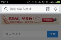 QQ浏览器公测版