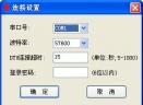 宏电H7200 管理工具V4.0.1 中文版