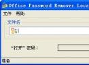 office文档密码破解工具V1.0 绿色免费版